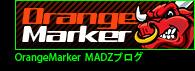 OrangeMarker MADZのブログ