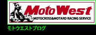 Moto West ブログ