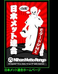 Nihon Metto Rengo ホームページ