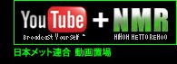 Nihon Metto Rengo 動画置場